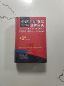 牛津高阶英汉双解词典(第六版)