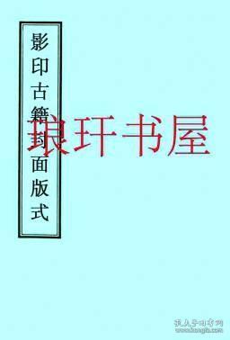 【复印件】词品-附拾遗-丛书集成初编