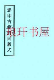 【复印件】六必酒经-杨万树
