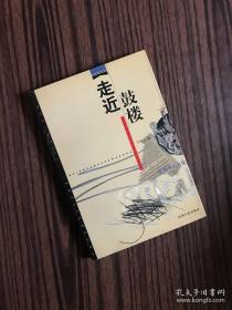 【顺丰包邮】走近鼓楼:侗族南部社区文化口述史