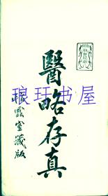 【复印件】医略存真 (清)马文植撰  清光緒二十四年(1898)刻本