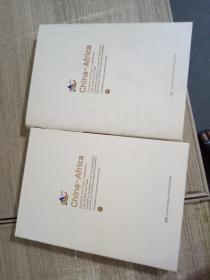 中非经贸合作案例方案集 (英文版, 全二册)