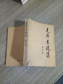 毛泽东选集.. 第四卷