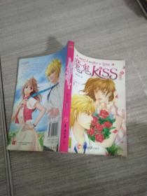 魔鬼Kiss II  完结篇