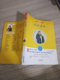 论语通译:语文新课标名家选