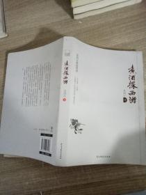 煮酒探西游:西游记未解之谜
