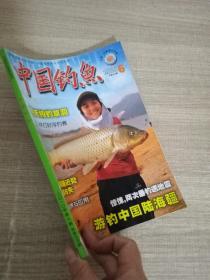 中国钓鱼2010.06 总第239期