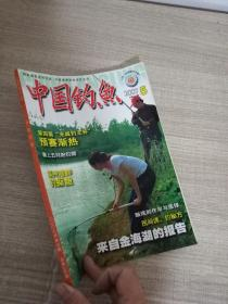 中国钓鱼2007.05 总第202期