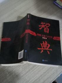 谋略文化与中国:智典  两汉卷