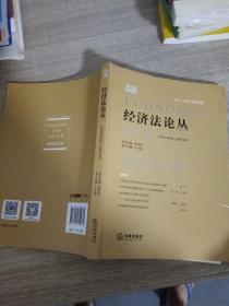 经济法论丛(2020年第2卷总第36卷)