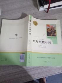 红星照耀中国  八年级上册