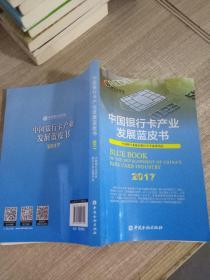 中国银行卡产业发展蓝皮书(2017)