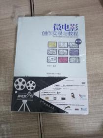 微电影创作实录与教程(第二版)