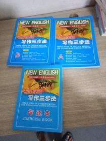 中国学生的英语书--新英语 初中英语写作三步法A+B+作业本