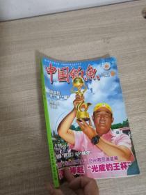 中国钓鱼 2010.09 总第242期