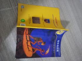 法国巨眼丛书:让孩子看懂世界的第一套科普经典写作与交流