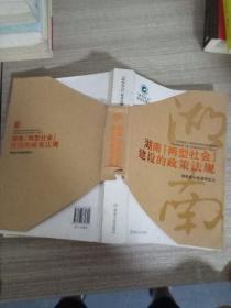 """湖南""""两型社会""""建设的政策法规"""