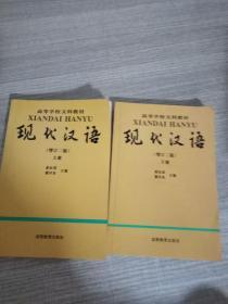 现代汉语(增订二版 上下)