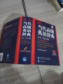 朗文当代高级英语辞典 (英英-英汉双解)(新版)