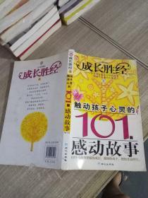 成长胜经2:触动孩子心灵的101个感动故事(小学生卷)
