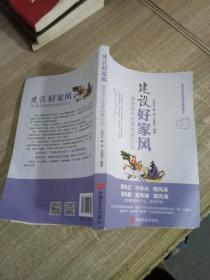 建设好家风 : 传承中华优秀传统文化
