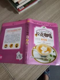 从零开始学做拉花咖啡 精选版
