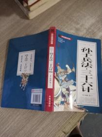 孙子兵法 三十六计(青少版)中华国学经典  无障碍阅读