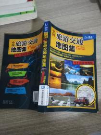 中国旅游交通地图集(驾车出游便携版)