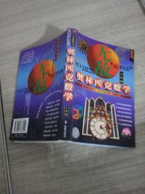 无敌奥林匹克数学 小学版(彩色版)