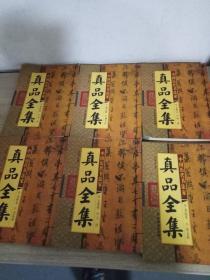 中国历代书法家 真品全集 第1-6卷