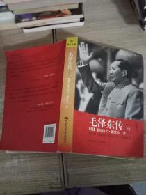 毛泽东传( 下册)(插图本)