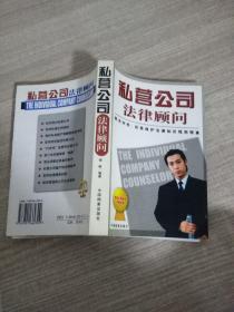 私营公司法律顾问