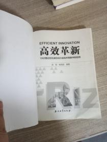 高效革新:TRIZ理论在石油石化行业技术革新中的应用