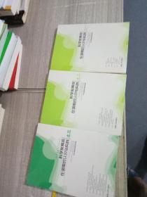 科学发展观在湖南的认识与实践·之 1.2.3 共3本合售