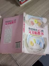 斯瑟蒂克40周完美胎教书:影响孩子未来的神奇胎教宝典