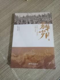 芳华岁月:纪念八千湘女入疆70周年
