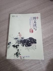 新东方博文读写 六年级 暑假版.