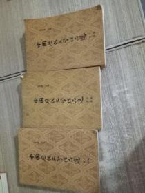 中国历代文学作品选( 第二册 上中下 共3本合售)