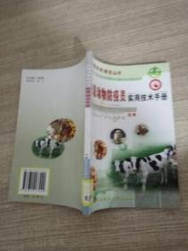 村级动物防疫员实用技术手册