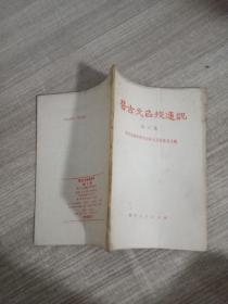 医古文函授通讯 第六集