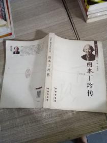 图本中国现当代作家传:图本丁玲传