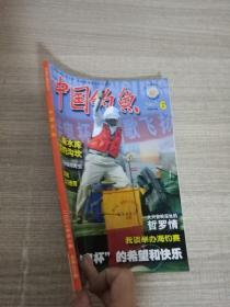 中国钓鱼2007.06 总第203期