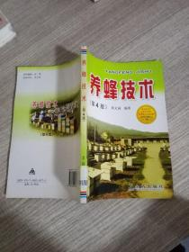 养蜂技术(第4版)