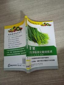 韭菜无公害标准化栽培技术