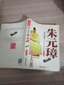 乞丐皇帝:明太祖朱元璋