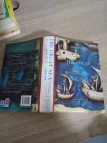 甲骨文丛书·伟大的海:地中海人类史(下册)