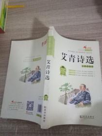 艾青诗选 无障碍阅读