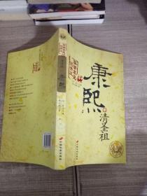 清圣祖康熙:中华帝国史上最出色的皇帝