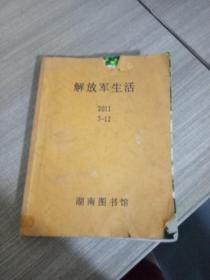 解放军生活  2011  7-12