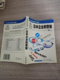 日本企业的营销
